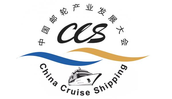 泛网邀您共同参加第十三届邮轮产业发展大会(CCS13)