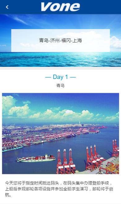 邮轮移动服务系统-邮轮通(H5版本)开发完成,进入测试上线阶段