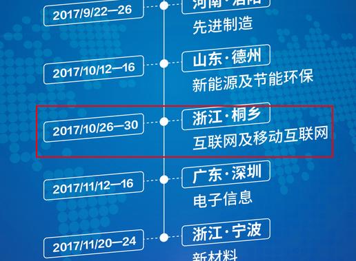 珠海泛网科技有限公司进入全国大赛