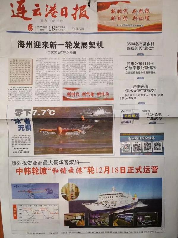 亚洲最大豪华客滚船首航--泛网科技VCOS运营系统助力运营,再创佳绩