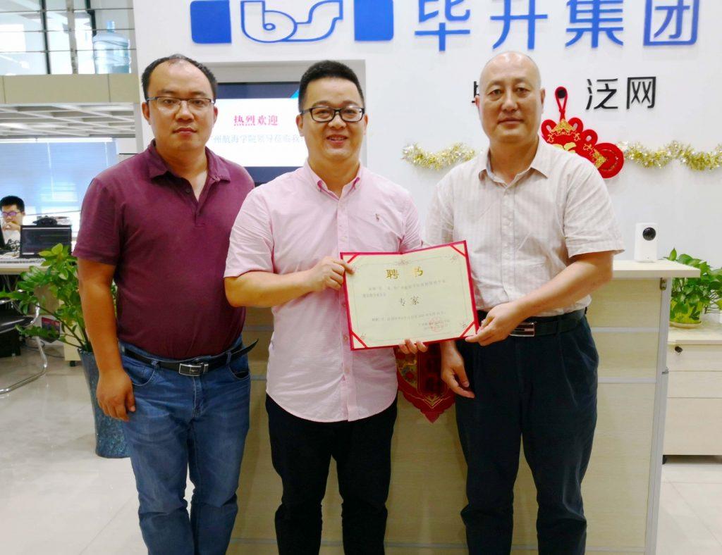 广州航海学院旅游管理专业建设指导委员会专家聘书