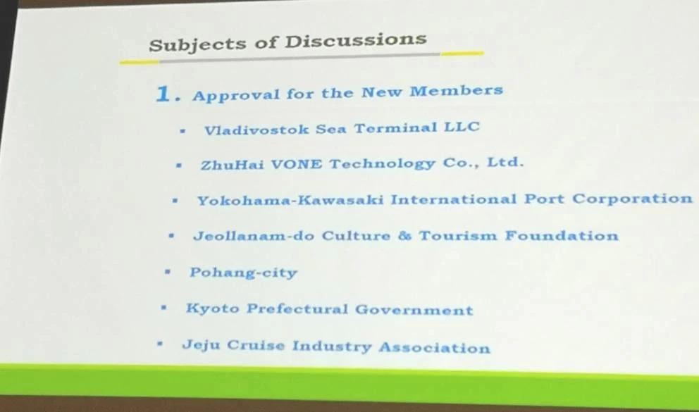 泛网出席济州岛亚洲邮轮论坛,成为ACLN成员单位