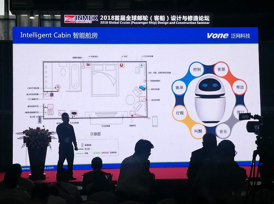 泛网科技出席2018首届全球邮轮(客船)设计与修造论坛