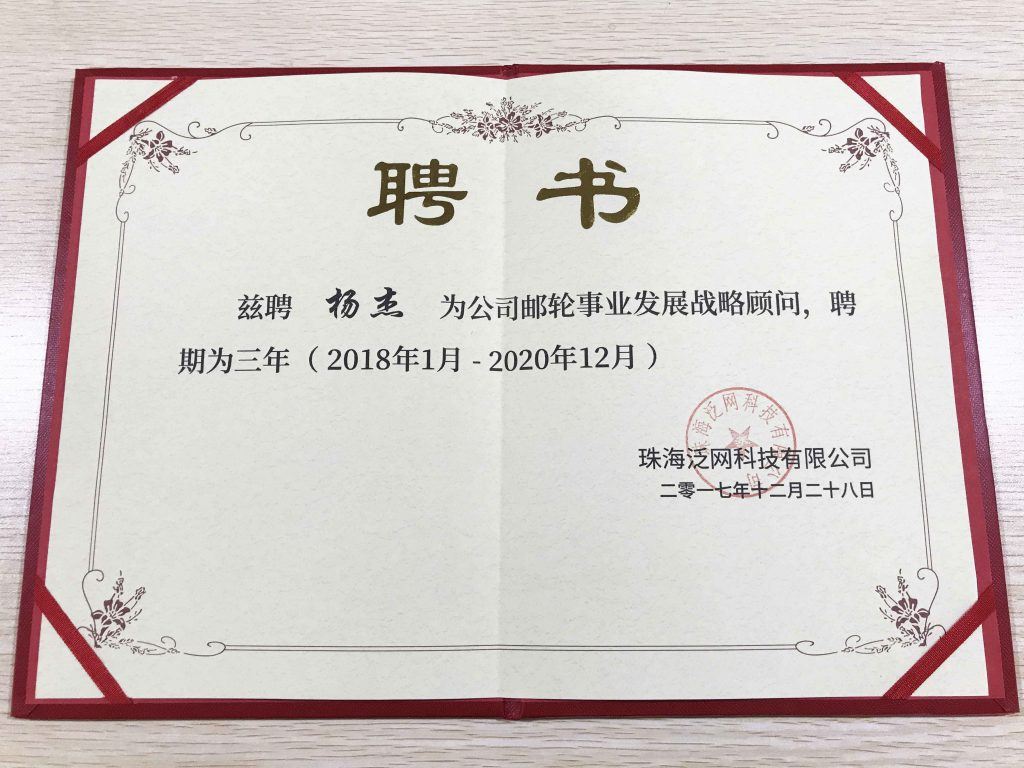泛网科技聘请中国邮轮发展专家杨杰教授为邮轮事业发展战略顾问