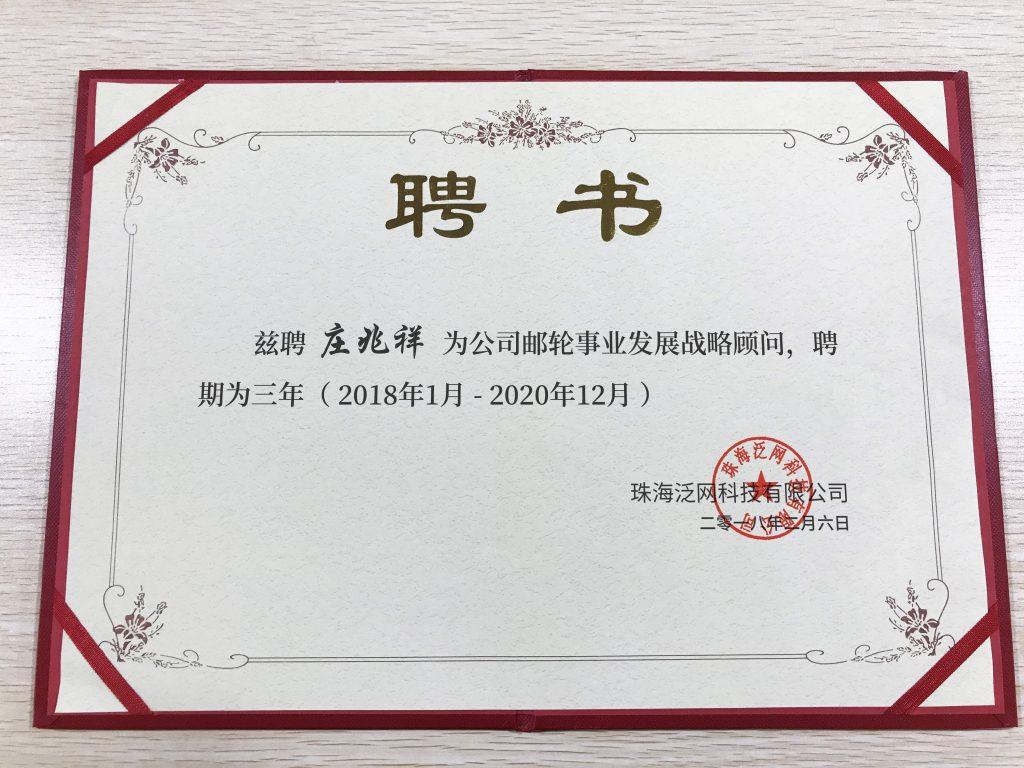 泛网科技强强联手上海兆祥邮轮科技集团——聘请庄兆祥先生为公司邮轮事业发展战略顾问